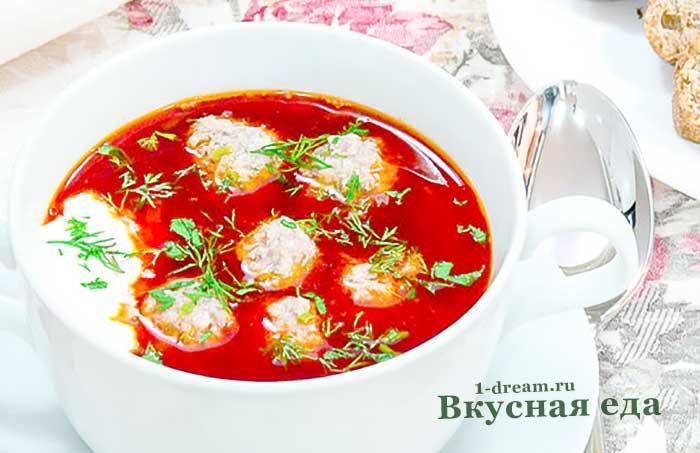 Вкусный борщ с мфсными фрикадельками- рецепты с фото