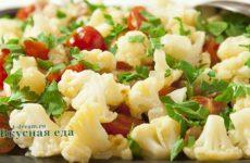 Цветная капуста с помидорами и болгарским перцем.