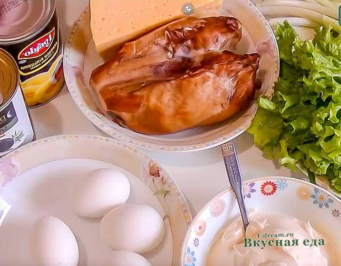 Продукты для салата Дамский каприз