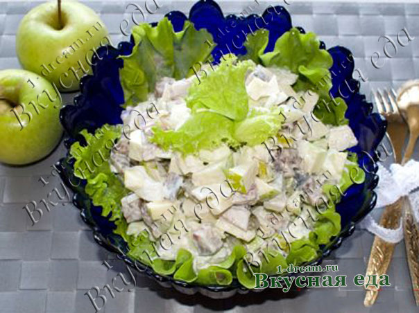 Салат из слабосоленой сельди с яблоками