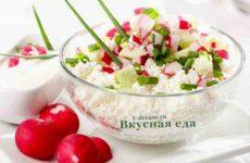Салат из редиса и творога