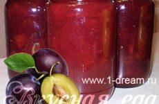 Варенье из сливы(простой рецепт)