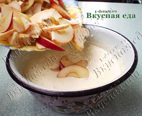 Тесто для шарлотки с яблоками