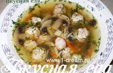 Грибной суп из шампиньонов с мясными фрикадельками
