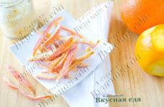 Засахаренные апельсиновые корки