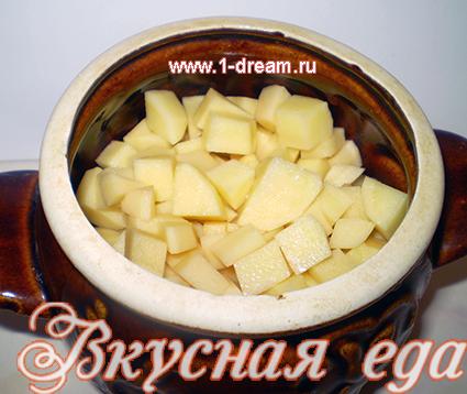 Картошку кладем в горшок
