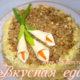 Слоеный салат с курицей, ананасами и шампиньонами