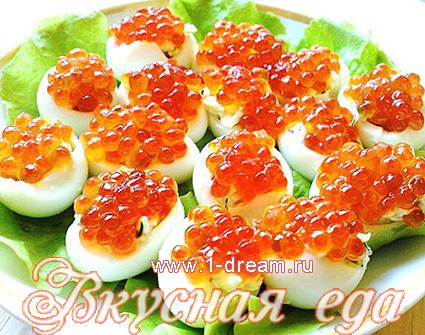 Зкусные закуски из яиц с икрой