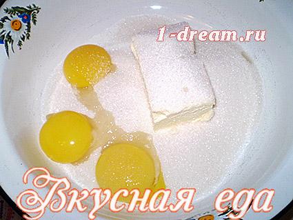 Для теста маргарин, сахар, яйца