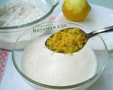 Лимонную цедру положить в тесто