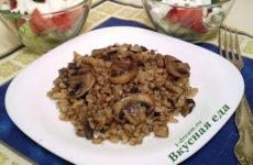 Каша гречневая с грибами (2 способ)