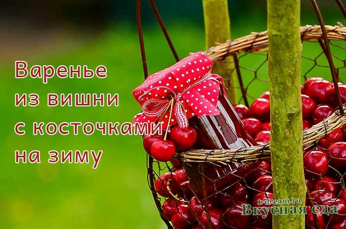 Варенье из вишни с косточками-рецепт с фото