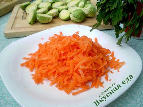 Натереть морковь для супа с брюссельской капустой