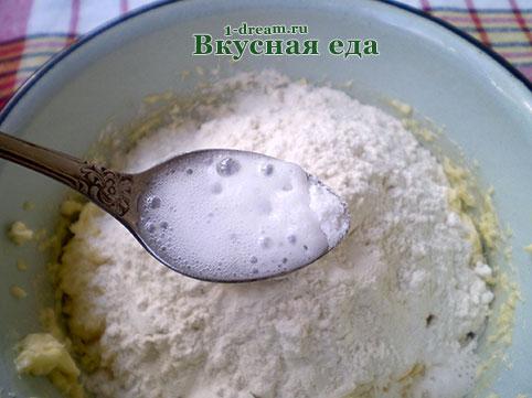 Положить соду в песочное тесто