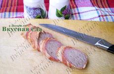 Свиные колбаски в беконе