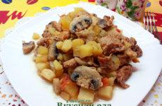 Картошка с мясом и грибами запеченная в рукаве