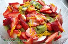 Вкусный салат с клубникой и киви