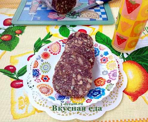 Шоколадная колбаса из печенья и орехов