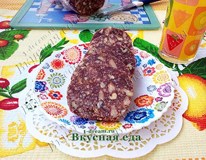 Рецепт шоколадной колбасы с фото