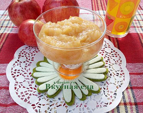 Яблочное пюре для детей