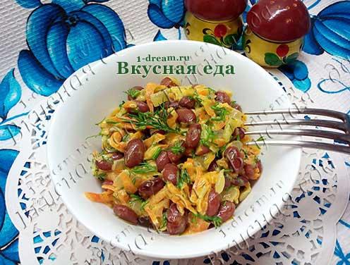 Салат из красной фасоли рецепт
