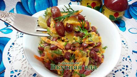 Салат из красной фасоли с морковью и луком-рецепт с фото