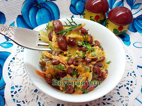 Рецепт салата из красной фасоли с морковью и луком
