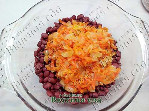 Смешать фасоль лук и морковь