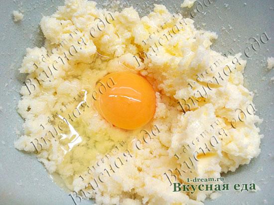 Положить яйцо в тесто