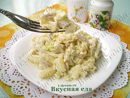 Салат с курицей и ананасами - рецепт с фото
