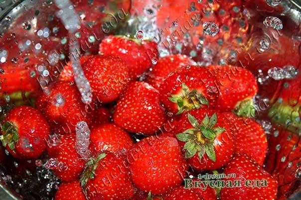 Помыть ягоды клубники
