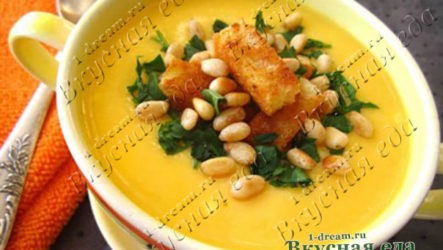 Суп-пюре из тыквы -рецепт с фото