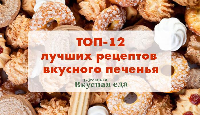 Рецепты вкусного печенья к чаю с фото