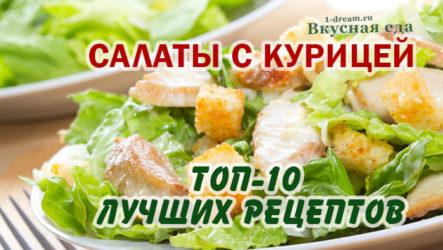 Салаты с курицей - рецепт с фото