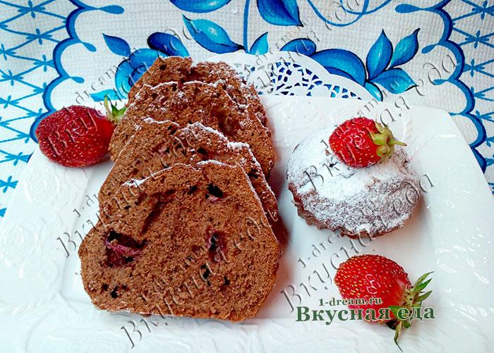 Шоколадный кекс с клубникой-рецепт с фото