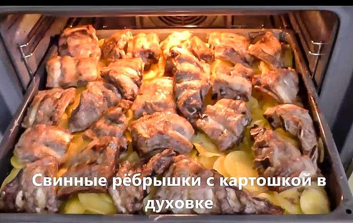 Свиные ребрышки с картошкой-рецепт с фото