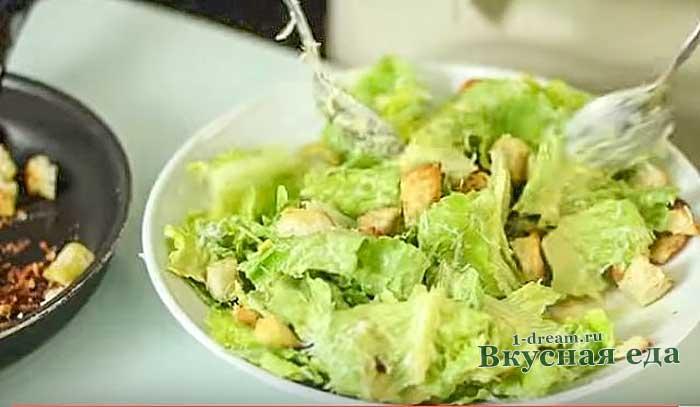 Полить салат соусом
