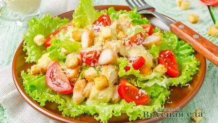 Салат Цезарь — 4 лучших рецепта-рецепт с фото