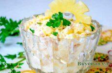Салаты с курицей и ананасом – 7 вкусных рецептов