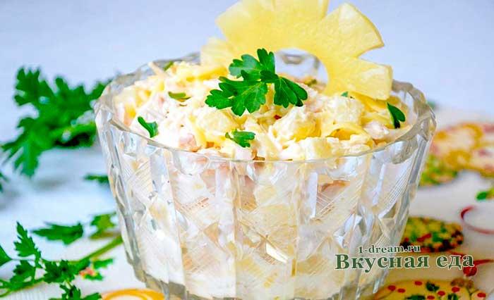 Простой салат с курицей и ананасом- рецепт с фото
