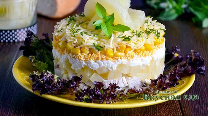 Слоеный салат с курицей и ананасами готов