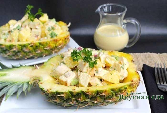 Куриный салат в ананасе