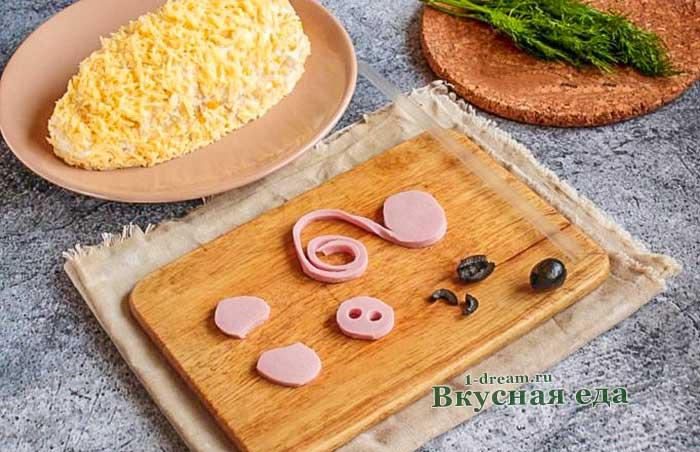 Сформировать пятачок и хвостик из колбасы
