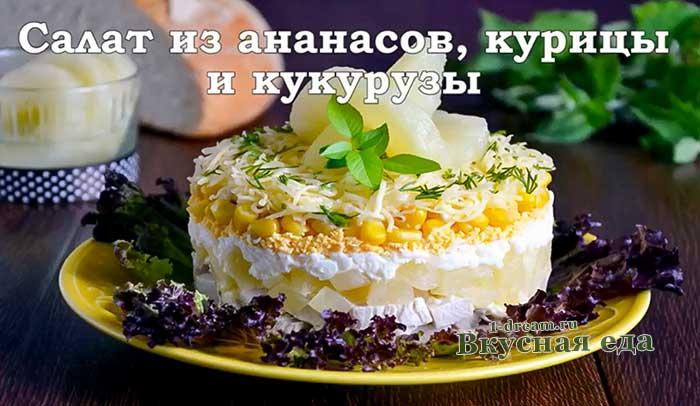 Слоеный куриный салат с ананасами