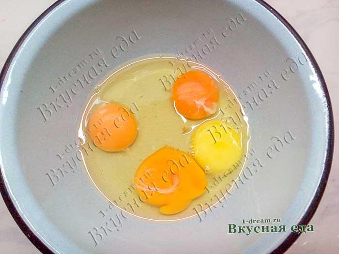 4 яйца для теста