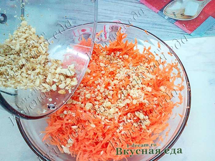 Измельчить грецкие орехи для морковного салата