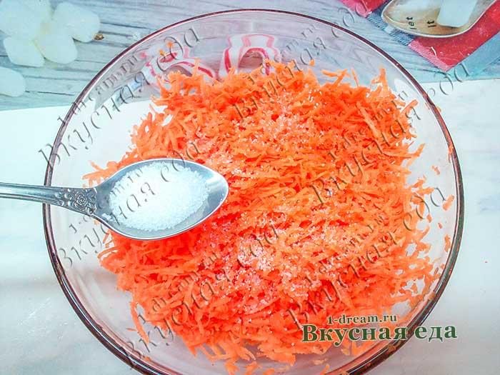Добавить сахар в салат из моркови и орехов
