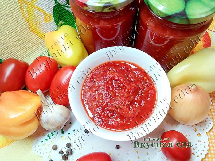 Вкусный домашний томатный кетчуп с болгарским перцецм и чесноком на зиму