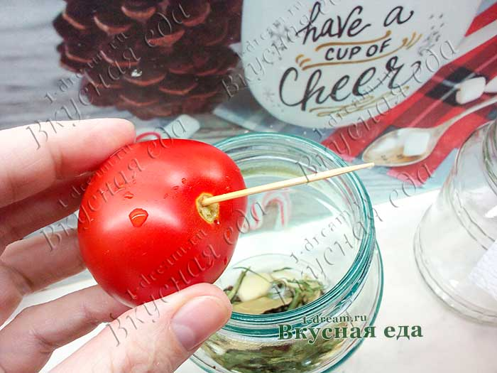 Проколоть помидоры