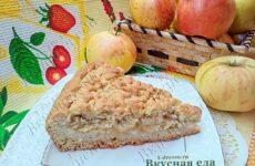 Тертый пирог с яблоками